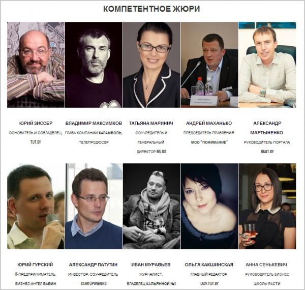 Social Weekend_Jury