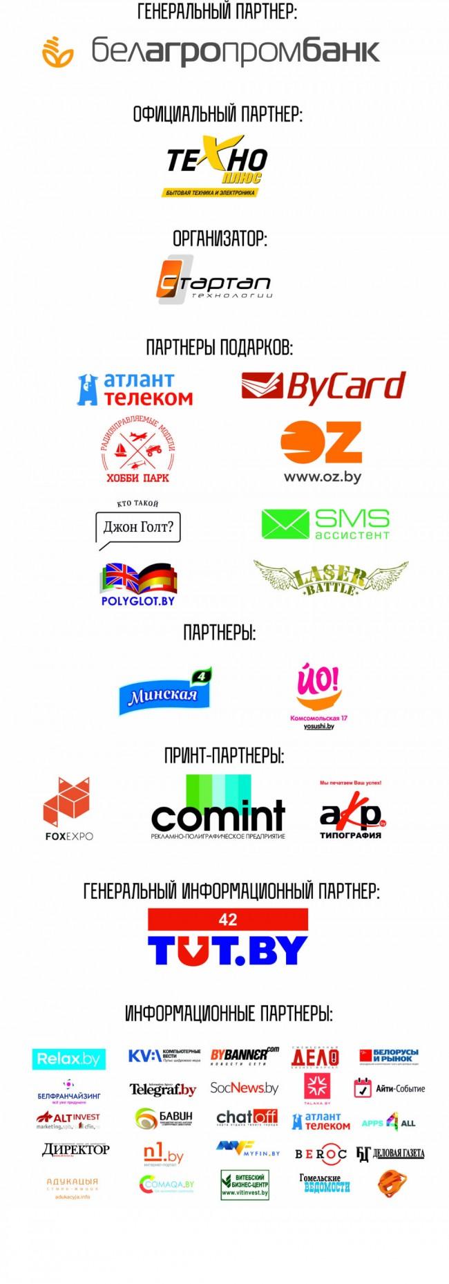 partners_new3