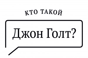 лого_джон_голт