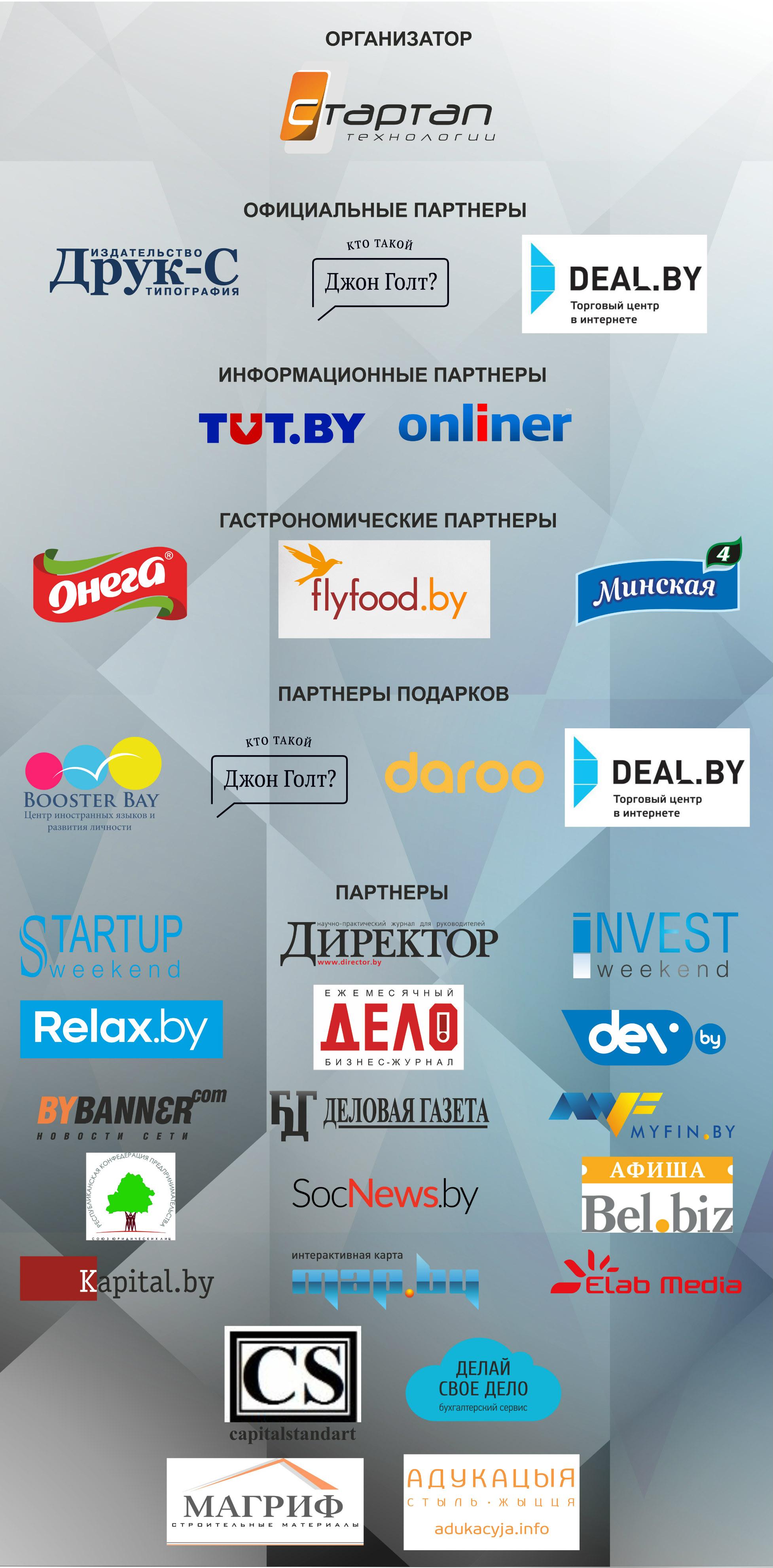 partnery-dlya-sajta