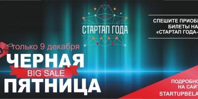 chernaya-pyatnica-9-dekabrya-1