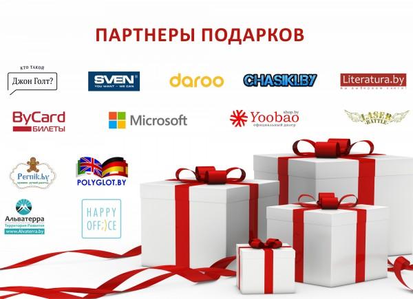 partnery-podarkov-2