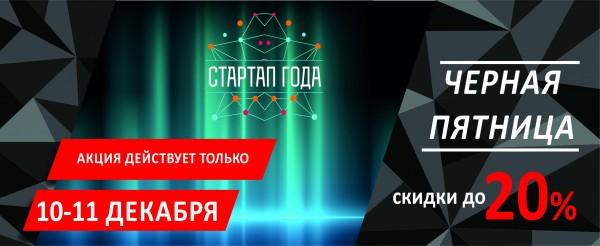 chernaya-pyatnica-10-11-dekabrya