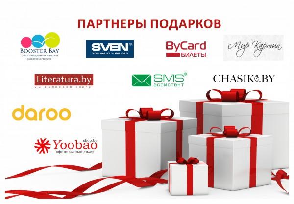 партнеры подарков (4)