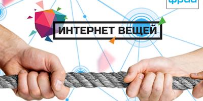 На ежегодном форуме «Интернет вещей» пройдёт Битва стартапов при поддержке ФРИИ