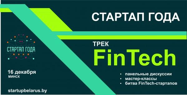 трек_fintech_1