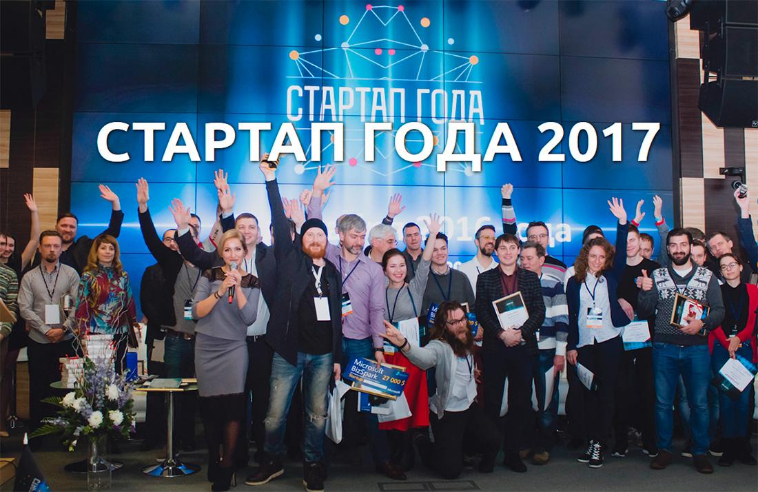 startup-goda-2017 (1)