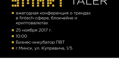 Смарт Талер