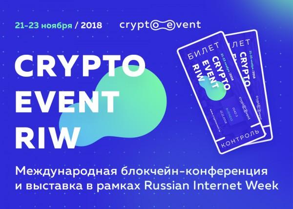 Анонс_CryptoEvent RIW