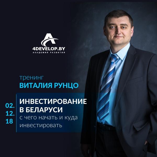 Инвестирование в РБ. 600x600