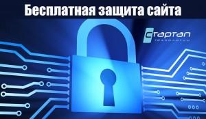 Бесплатная защита сайта