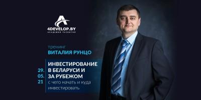 Инвестирование в РБ и за рубежом. 1200x628